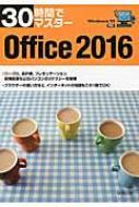 30時間でマスター Office2016 Windows10対応