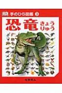 恐竜 手のひら図鑑