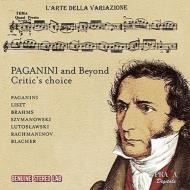 パガニーニの主題による変奏曲集〜リスト、ブラームス、ラフマニノフ、ルトスワフスキ、ブラッハー、シマノフスキ