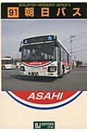 朝日バス バスジャパンハンドブックシリーズS