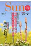 Sun Specialists For Upcoming No.12 2016 春