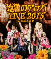 地獄のアロハLIVE 2015 at 渋谷公会堂 (Blu-ray)