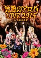 地獄のアロハLIVE 2015 at 渋谷公会堂 (DVD)