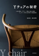 Yチェアの秘密 人気の理由、デザイン・構造、誕生の経緯…、ウェグナー不朽の名作椅子を徹底解剖