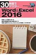 30時間でマスター Word & Excel2016 Windows10対応