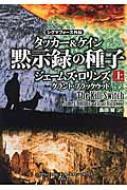 黙示録の種子 シグマフォース外伝 タッカー&ケインシリーズ 上|1 竹書房文庫