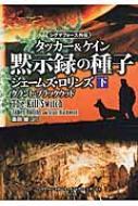 黙示録の種子 シグマフォース外伝 タッカー&ケインシリーズ 下|1 竹書房文庫
