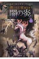 龍のすむ家 第5章|上 闇の炎 竹書房文庫