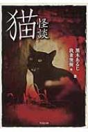 猫怪談 竹書房文庫