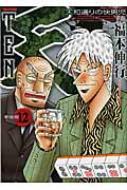 天 新装版 12 近代麻雀コミックス