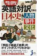 歴史と英語が一気に学べる英語対訳で読む日本史 人物 事件 文化 じっぴコンパクト新書