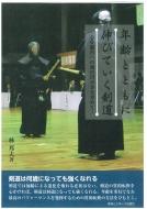 年齢とともに伸びていく剣道
