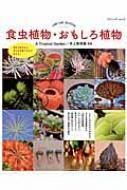 食虫植物・おもしろ植物 ブティックムック