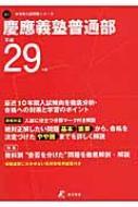 慶應義塾普通部 平成29年度 中学別入試問題シリーズ
