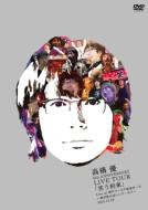 高橋 優5th ANNIVERSARY LIVE TOUR「笑う約束」 Live at 神戸ワールド記念ホール〜君が笑えばいいワールド〜2015.12.23 【DVD通常盤(2DVD)】