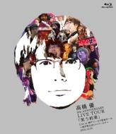 高橋 優5th ANNIVERSARY LIVE TOUR「笑う約束」 Live at 神戸ワールド記念ホール〜君が笑えばいいワールド〜2015.12.23 【Blu-ray通常盤(BD)】