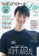 フィギュアスケートlife Vol.6 扶桑社ムック