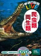 爬虫類・両生類 学研の図鑑LIVE