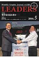 Leaders Monthly Graphic Journal 第29巻5号(2016.5)