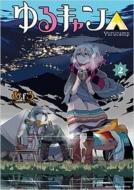ゆるキャン△ 2 まんがタイムKRコミックス フォワードシリーズ