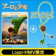 【Loppi・HMV限定】アーロと少年 MovieNEX [ブルーレイ+DVD]「マスコットバッグチャーム」付き