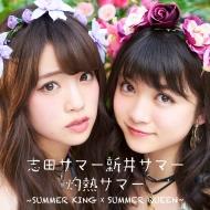 灼熱サマー〜SUMMER KING ×SUMMRE QUEEN〜【CD+DVD】