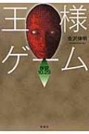 王様ゲーム 煉獄10.29 双葉文庫