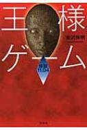 王様ゲーム 煉獄11.04 双葉文庫