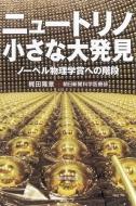ニュートリノ 小さな大発見 ノーベル物理学賞への階段 朝日選書