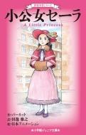 小公女セーラ 世界名作シリーズ 小学館ジュニア文庫