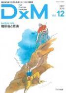Dxm Vol.12