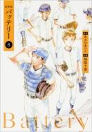 バッテリー 8 新装版 単行本コミックス