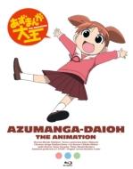 あずまんが大王 Blu-ray BOX(初回限定版)