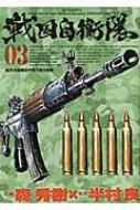 戦国自衛隊 3 Spコミックス