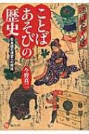 ことばあそびの歴史 日本語の迷宮への招待 河出ブックス
