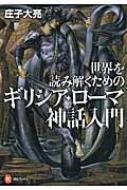 世界を読み解くためのギリシア・ローマ神話入門 河出ブックス