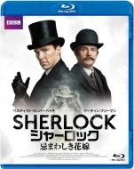 SHERLOCK/シャーロック 忌まわしき花嫁 Blu-ray (特典付き 2枚組)