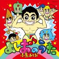 よしおのうた (+DVD)