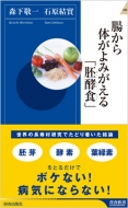腸から体がよみがえる「胚酵食」 青春新書INTELLIGENCE