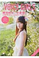 B.L.T.VOICE GIRLS Vol.26 TOKYO NEWS MOOK