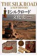 図説シルクロード文化史