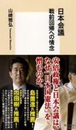 日本会議 戦前回帰への情念 集英社新書