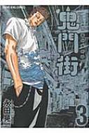 鬼門街 3 Ykコミックス