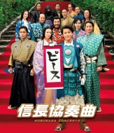 Nobunaga Concerto Movie [Standard Edition]