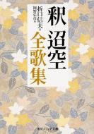 釈迢空全歌集 角川ソフィア文庫