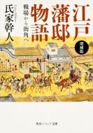 江戸藩邸物語 戦場から街角へ 角川ソフィア文庫