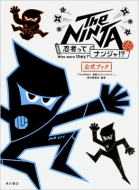 THE NINJA 〜忍者ってナンジャ!?〜