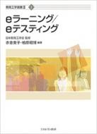 eラーニング/eテスティング 教育工学選書