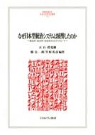 なぜ日本型統治システムは疲弊したのか 憲法学・政治学・行政学からのアプローチ MINERVA人文・社会科学叢書