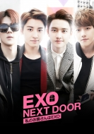 EXO NEXT DOOR〜私のお隣さんはEXO〜コンプリートエディション